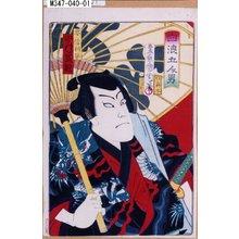 Toyohara Kunichika: 「白浪五人男」「忠信利平 中村芝翫」 - Tokyo Metro Library
