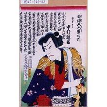 銀光: 「白浪五人男の内」「赤星十三 中村翫雀」 - 東京都立図書館