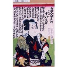 銀光: 「白浪五人男の内」「忠信利平 中村芝翫」 - 東京都立図書館