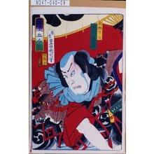 Toyohara Kunichika: 「白浪五人男」「南郷力丸 市川左団次」 - Tokyo Metro Library