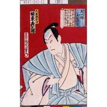 Toyohara Kunichika: 「天一坊大岡政談」「大岡越前守 坂東彦三郎」 - Tokyo Metro Library