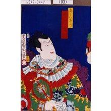 Toyohara Kunichika: 「けんぎう 中村芝翫」 - Tokyo Metro Library