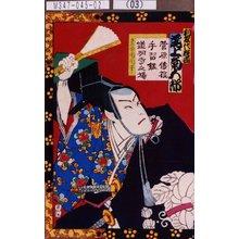 Toyohara Kunichika: 「菅原伝授手習鑑 道明寺之場」「判官代輝国 尾上菊五郎」 - Tokyo Metro Library