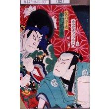 Toyohara Kunichika: 「武部源蔵 中村翫雀」 - Tokyo Metro Library