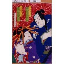 Toyohara Kunichika: 「寺坂吉右エ門 中むら芝翫」「一力屋抱おかる 尾上菊五郎」 - Tokyo Metro Library