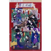 Morikawa Chikashige: 「明治三年」「箱根」「官軍 喜知六」「坂五郎 菊五郎」「九蔵 左団次」「お谷 喜世三郎」「お千代 志う調」「幸七 菊五郎」「官軍 幸升」「おしげ 翫雀」 - Tokyo Metro Library