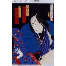 Morikawa Chikashige: 「太田屋勘兵へ 坂東彦三郎」「あざみ後二お秀の方 沢むら訥升」 - Tokyo Metro Library
