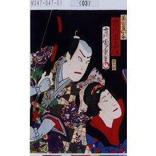 Morikawa Chikashige: 「菊池多門之助 市川左団次」 - Tokyo Metro Library