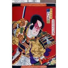 豊原国周: 「熊谷直実 中村芝翫」 - 東京都立図書館
