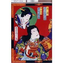 Toyohara Kunichika: 「敦盛 尾上菊五郎」「妻相模 中むら宗十郎」 - Tokyo Metro Library