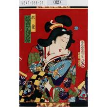 Toyohara Kunichika: 「傾城 坂東三津五郎」 - Tokyo Metro Library