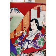 Toyohara Chikanobu: 「徳川家泰 市川団十郎」 - Tokyo Metro Library