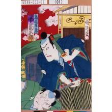豊原周延: 「鳥取半蔵 尾上菊五郎」 - 東京都立図書館