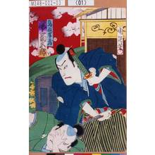 Toyohara Chikanobu: 「鳥取半蔵 尾上菊五郎」 - Tokyo Metro Library