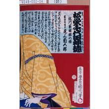 Toyohara Kunichika: 「松栄千代田神徳」「徳川家旅館の場」「豊臣秀吉公 尾上菊五郎」 - Tokyo Metro Library