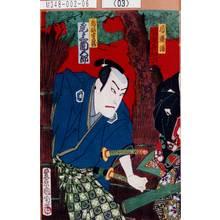 Toyohara Kunichika: 「局蓮浦 坂東喜知六」「鳥取半蔵 尾上菊五郎」 - Tokyo Metro Library