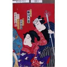 Adachi Ginko: 「俄の後見蝶吉 勝川又吉」「芸岐おいと 岩井紫若」 - Tokyo Metro Library