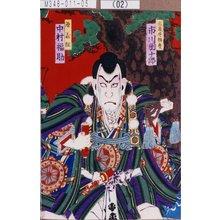 Toyohara Kunichika: 「武蔵坊弁慶 市川団十郎」「源義経 中村福助」 - Tokyo Metro Library