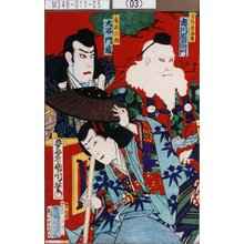 Toyohara Kunichika: 「常陸房海尊 市川団右衛門」「亀井六郎 大谷門蔵」 - Tokyo Metro Library