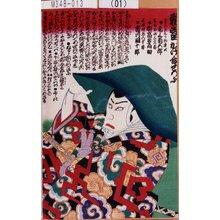 Utagawa Kunisada III: 「鞘当かけ合いせりふ」「鳶の者ほり物連次 尾上菊五郎」「名古屋山三元春 助高屋高助」「不破伴左衛門重勝 市川団十郎」 - Tokyo Metro Library