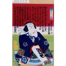 Utagawa Kunisada III: 「中宵宮五人侠客」「根岸の松右衛門 尾上菊五郎」「五」 - Tokyo Metro Library
