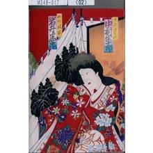 Toyohara Kunichika: 「大領秀義 中村宗十郎」「北の政所 岩井半四郎」 - Tokyo Metro Library