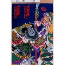 Toyohara Kunichika: 「関羽 市川団十郎」「張子 市川左団次」 - Tokyo Metro Library