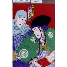 Morikawa Chikashige: 「古郡新左衛門 尾上菊五郎」 - Tokyo Metro Library