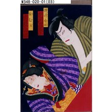 Morikawa Chikashige: 「讃岐ノ金助 市川左団次」「おむら 岩井半四郎」 - Tokyo Metro Library