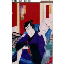 Toyohara Chikanobu: 「按摩宗庵 中村仲蔵」「六浦正三郎 中村宗十郎」 - Tokyo Metro Library