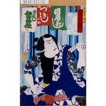 Morikawa Chikashige: 「大山参り米次 市川小団次」 - Tokyo Metro Library