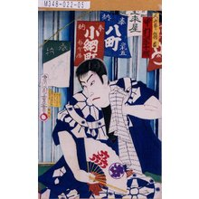 Morikawa Chikashige: 「大山参り扇吉 中村宗十郎」 - Tokyo Metro Library