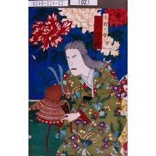 Morikawa Chikashige: 「木村ノ母 市川団十郎」 - Tokyo Metro Library