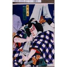 Morikawa Chikashige: 「松王丸 市川団十郎」 - Tokyo Metro Library
