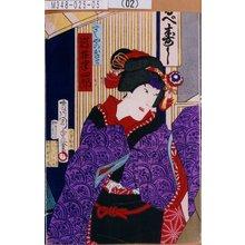 守川周重: 「すしやのおさと 岩井半四郎」 - 東京都立図書館