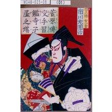 Morikawa Chikashige: 「菅原伝授手習鑑寺子屋之場」「春藤玄蕃 市川左団治」 - Tokyo Metro Library