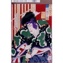 Morikawa Chikashige: 「舎人松王丸 市川団十郎」 - Tokyo Metro Library