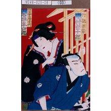 Morikawa Chikashige: 「竹部源蔵 中村宗十郎」「松王女房千代 岩井半四郎」 - Tokyo Metro Library