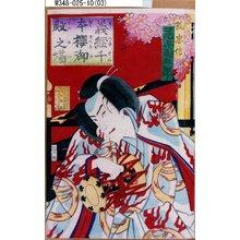 Morikawa Chikashige: 「義経千本桜御殿之場」「狐忠信 尾上菊五郎」 - Tokyo Metro Library