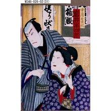 守川周重: 「女房おまき 岩井半四郎」 - 東京都立図書館