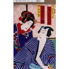 Morikawa Chikashige: 「片岡直次郎 尾上菊五郎」「娘おふぢ 坂東しう調」 - Tokyo Metro Library