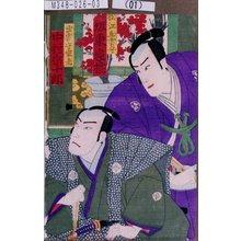 Morikawa Chikashige: 「松江出雲守 坂東家橘」「出雲守家老 中村宗十郎」 - Tokyo Metro Library
