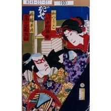 Morikawa Chikashige: 「かつらこ 児太郎更中村福助」「姉輪平次 尾上菊五郎」 - Tokyo Metro Library