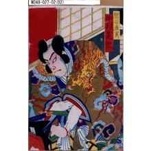 Morikawa Chikashige: 「熊谷直実 中村芝翫」 - Tokyo Metro Library