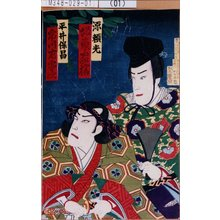 Morikawa Chikashige: 「源頼光 坂東家橘」「平井保昌 市川左団次」 - Tokyo Metro Library