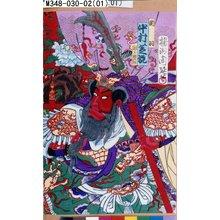Toyohara Chikanobu: 「関羽 中村芝翫」 - Tokyo Metro Library