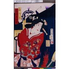 Morikawa Chikashige: 「亀つる 岩井半四郎」 - Tokyo Metro Library