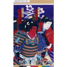 Morikawa Chikashige: 「犬防丸 中村仲太郎」「御所ノ五郎丸 市川小団次」 - Tokyo Metro Library