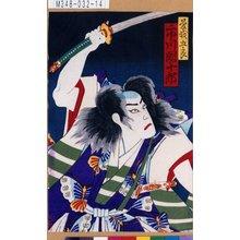 Morikawa Chikashige: 「曽我五良 市川団十郎」 - Tokyo Metro Library