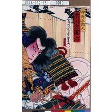 Morikawa Chikashige: 「御所五郎丸 市川左団治」 - Tokyo Metro Library